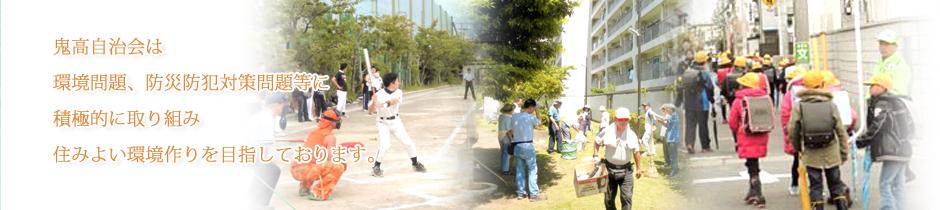 千葉県市川市 鬼高自治会 環境問題、防災防犯対策問題等に積極的に取り組み住みよい環境作りを目指しております。